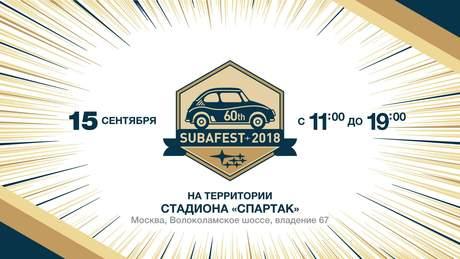 Subafest 2018 пройдет в Москве 15 сентября.