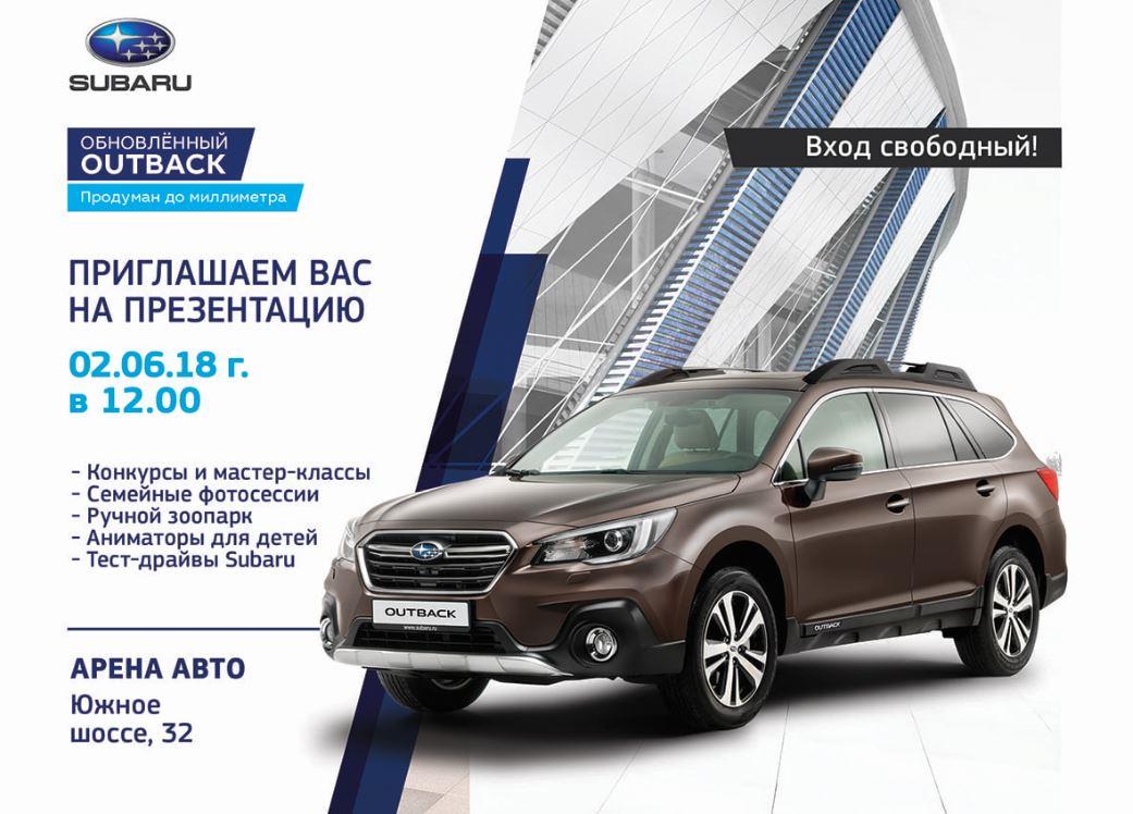 2 июня семейная презентация нового Subaru Outback!